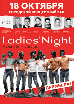 "Спектакль ""Ladies Night"""